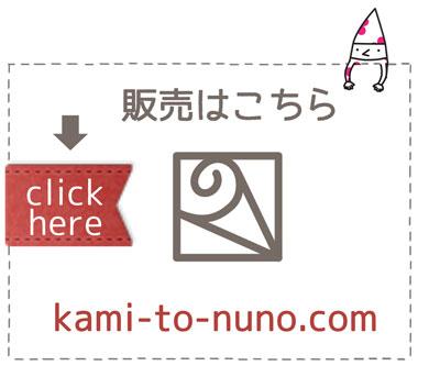 kami-to-nuno400