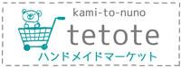 tetote-kuma200-2
